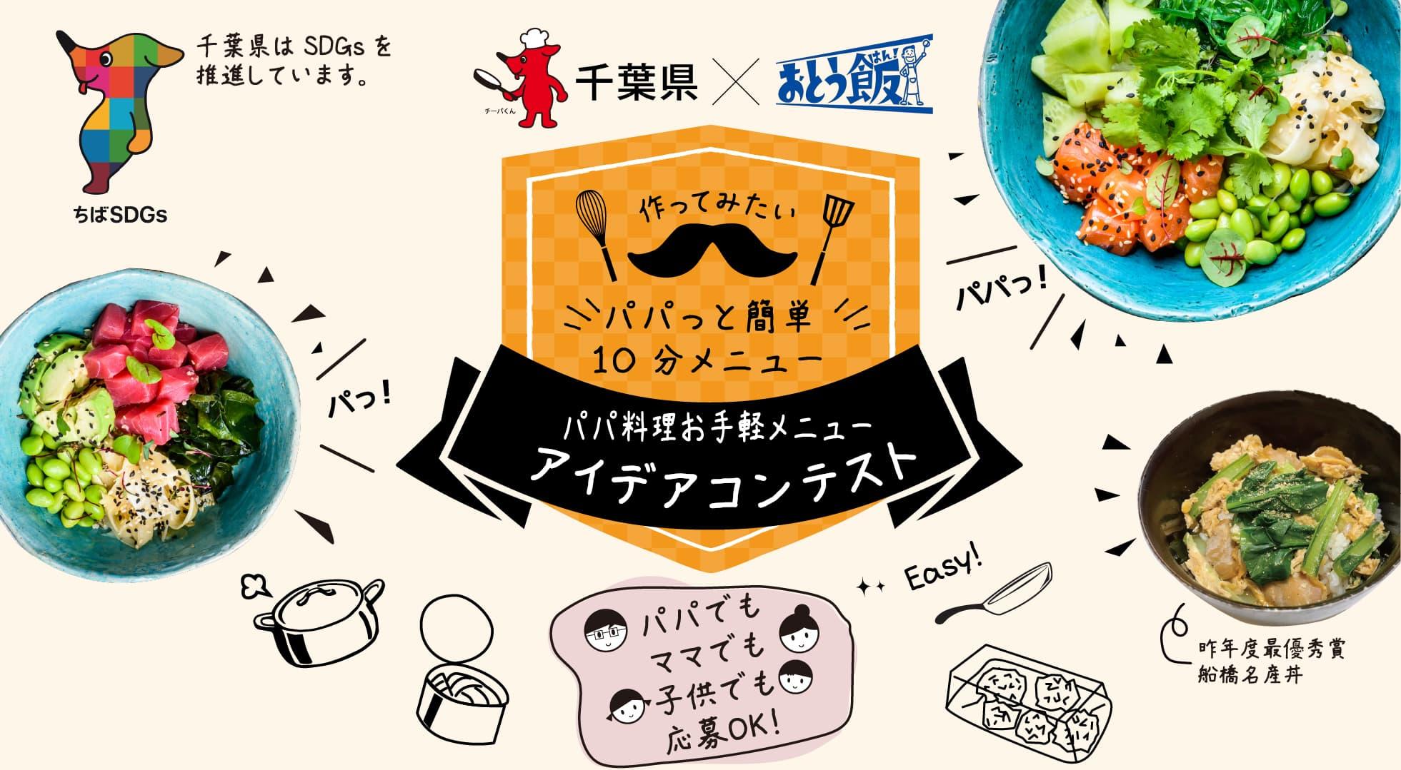 千葉県&おとう飯 作ってみたい 1食まるまるパパにまかせろ パパの1食メニューアイデアコンテスト